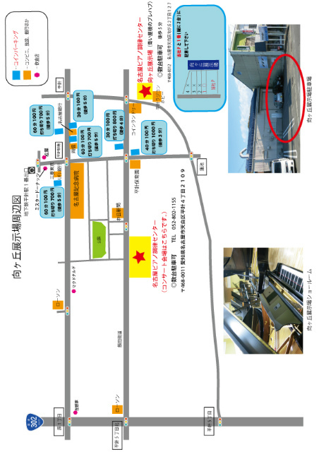 印刷用向ヶ丘地図-最新.jpg