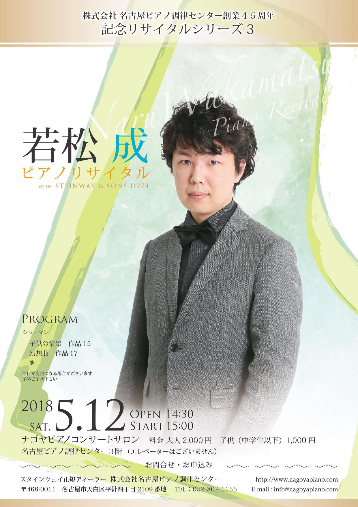 wakamatsu_c1_omote.jpg