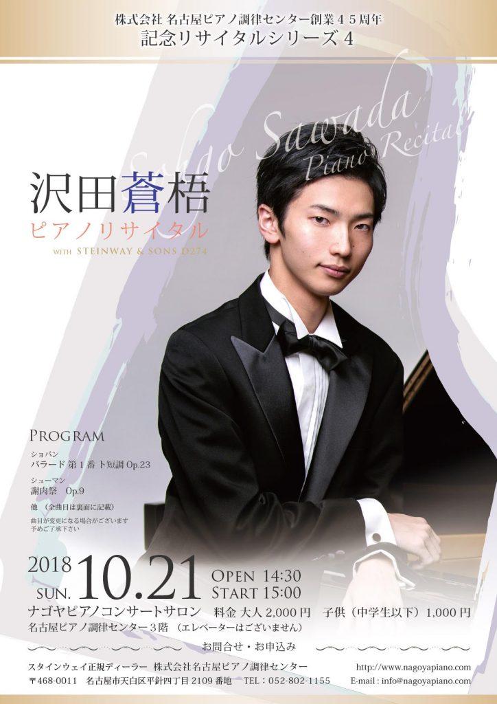 sohgo_sawada-2-1-724x1024.jpg
